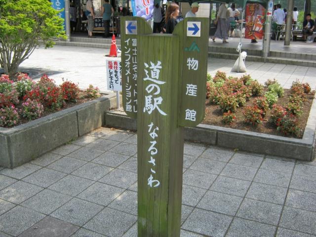 富士山 グルメ 道の駅なるさわ 無料