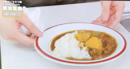 菊池風磨手作りカレーレシピ