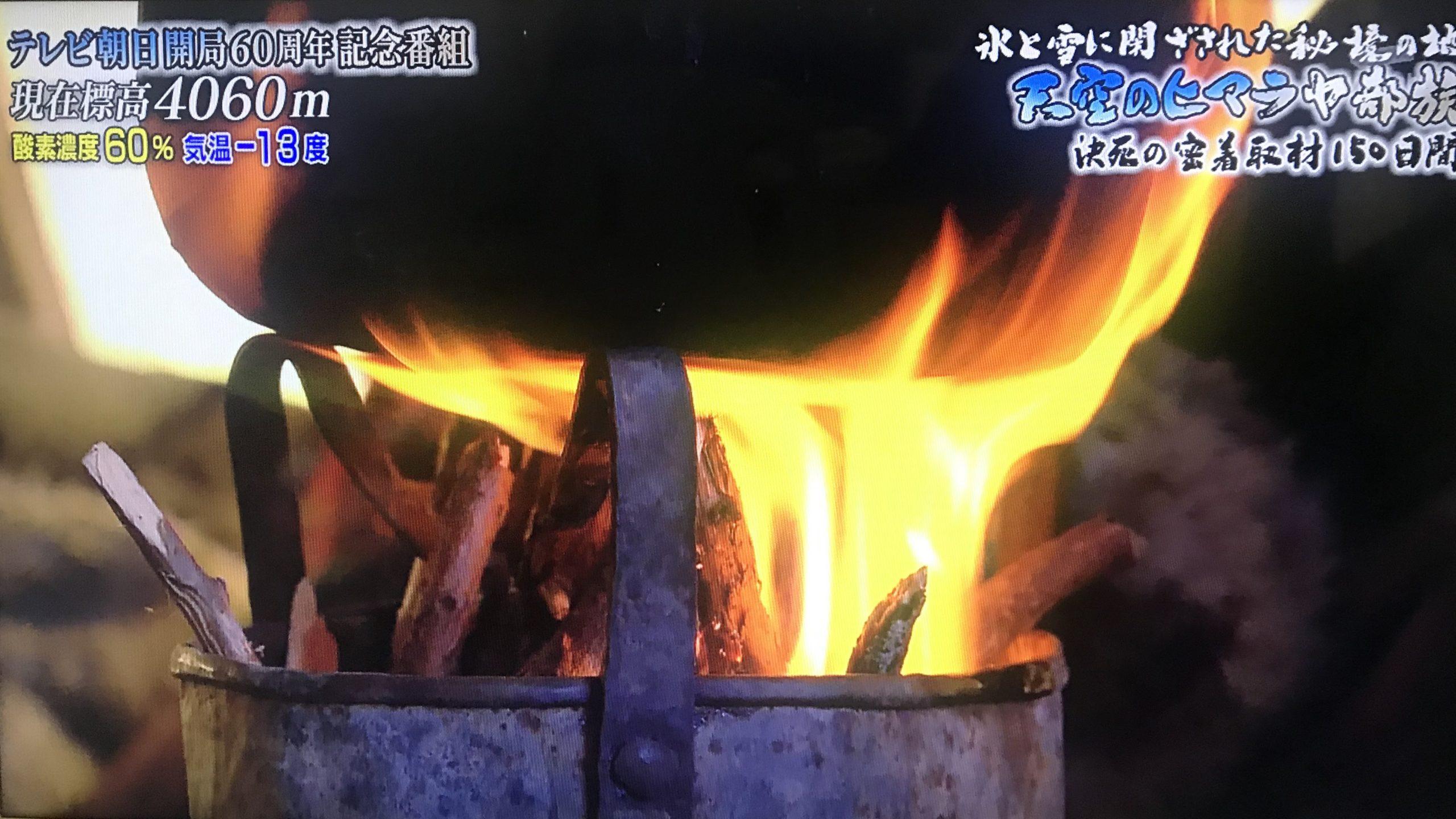 ナスD天空のヒマラヤ部族カプセテレビ朝日