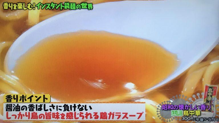 マツコの知らない世界インスタント袋麺の世界山形鳥中華