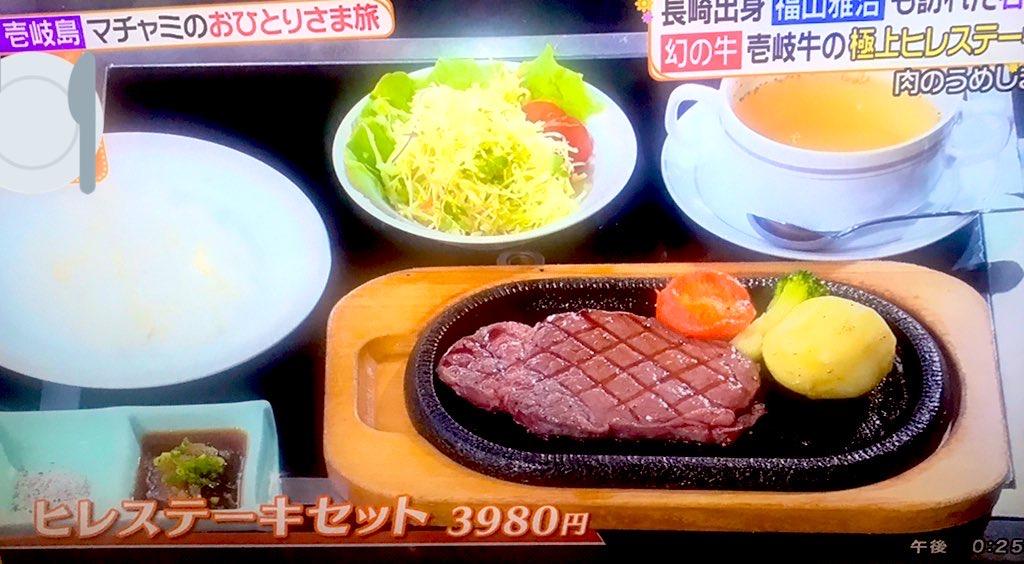 福山雅治 久本雅美 ヒルナンデス 長崎壱岐島 肉のうめしま