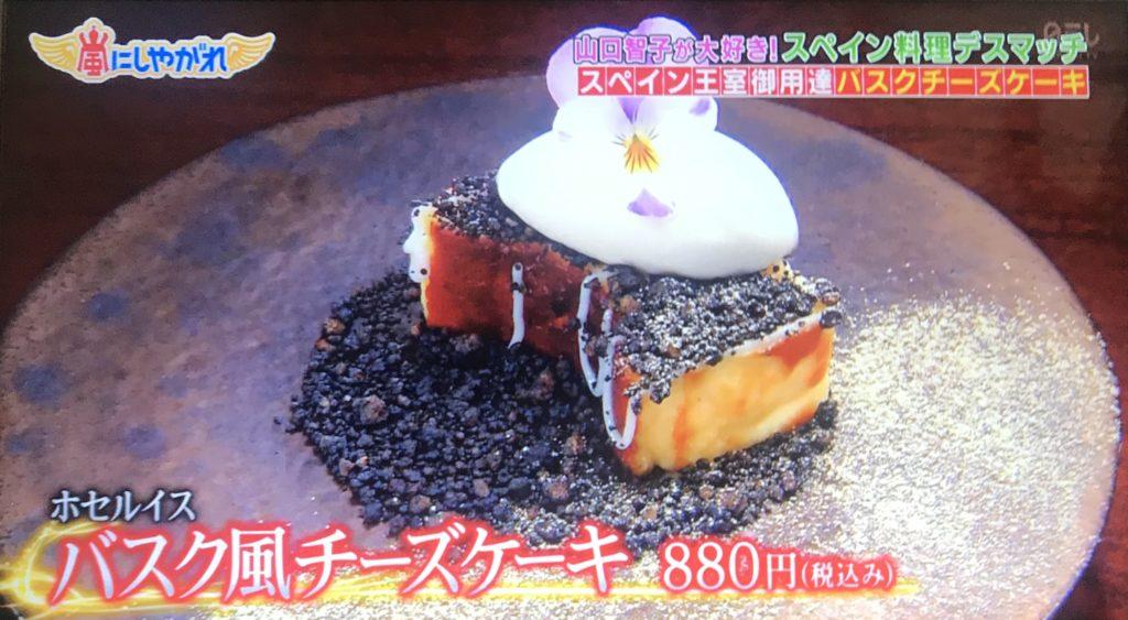 二宮絶賛バスク風チーズケーキ渋谷・山口智子参戦スペイン料理グルメデスマッチ【嵐にしやがれ】