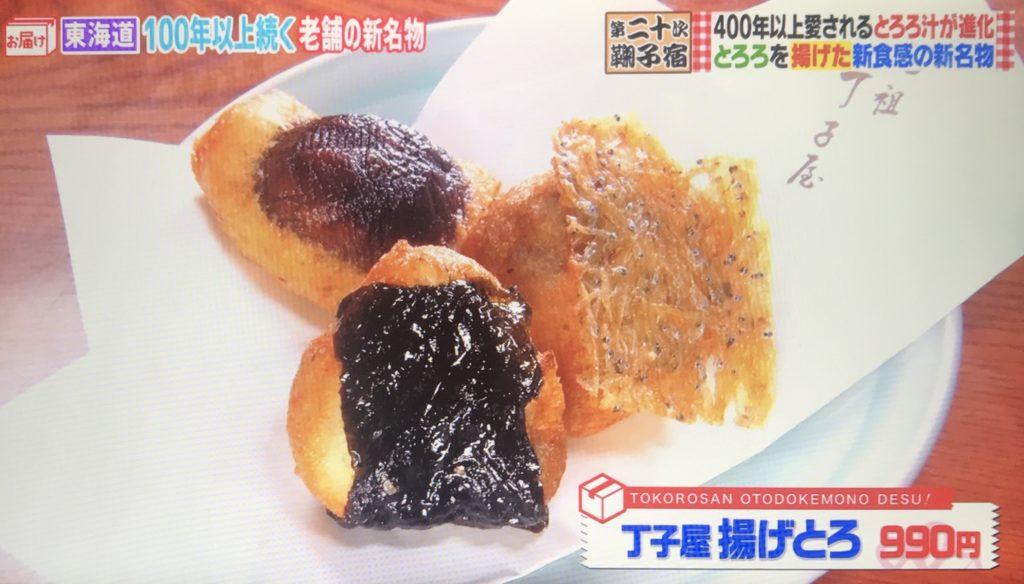 東海道丸子宿・とろろ汁専門店丁子屋新名物「揚げとろ」【所さんお届けモノです!】