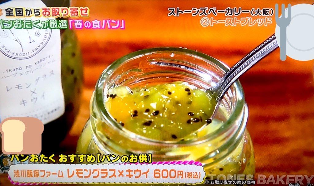 渋川飯塚ファーム レモングラス×キウイ 鬼龍院翔 お取り寄せパン 王様のブランチ