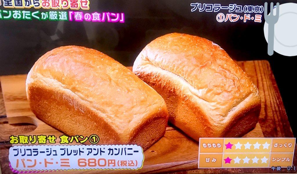 鬼龍院翔 お取り寄せパン 王様のブランチ パンドミ
