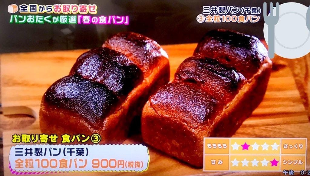 鬼龍院翔 お取り寄せパン 王様のブランチ 三井製パン 全粒100食パン