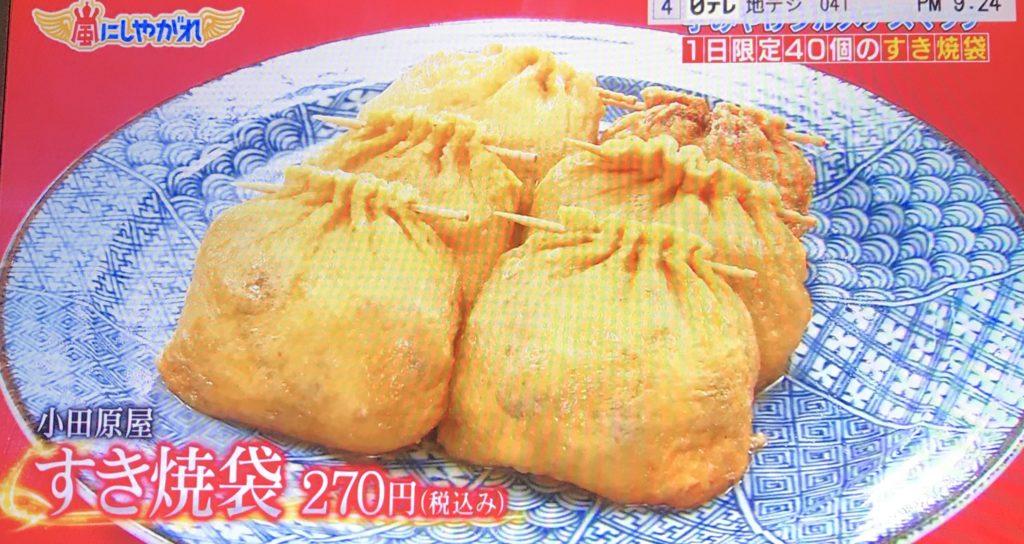 平野紫耀・中島健人手みやげグルメデスマッチまとめ【嵐にしやがれ】 すき焼き袋