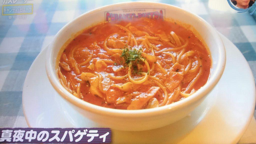 カズレーザーおすすめ真夜中のスパゲティ・中野キャンティピエトラ【人生最高レストラン】