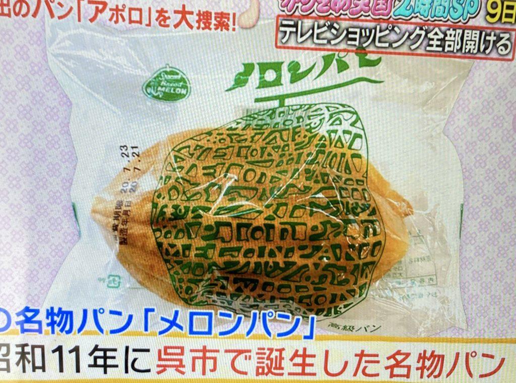 広島メロンパン アポロ