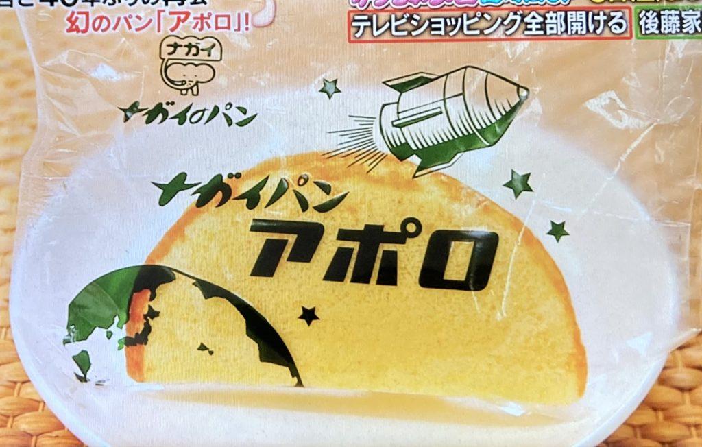 広島アポロナガイパン